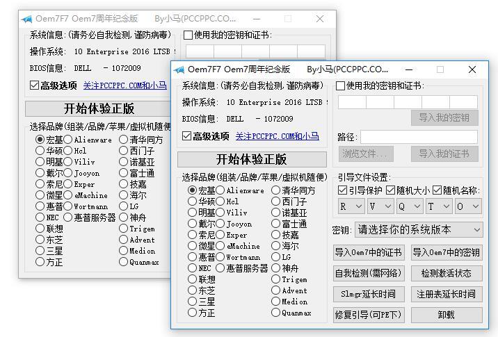 Windows 7 激活工具,小马激活工具,小马OEM7F7激活,小马7F7激活工具