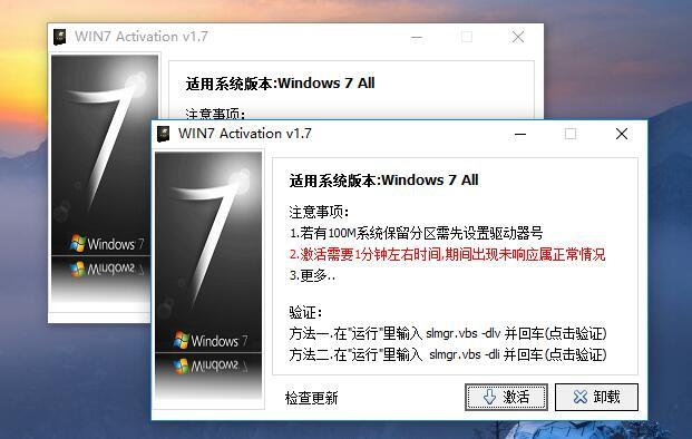 Win7activation V2.0, Win7activation V1.9, Win7activation V1.8, Win7activation V1.7, Win7activation