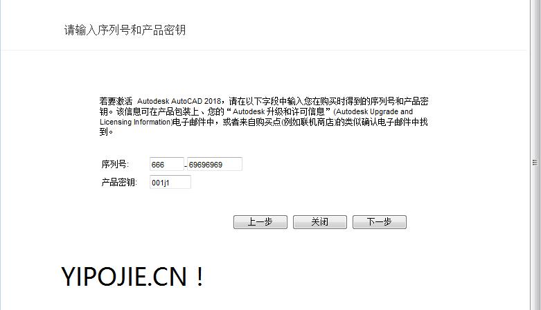 AutoCAD序列号密钥