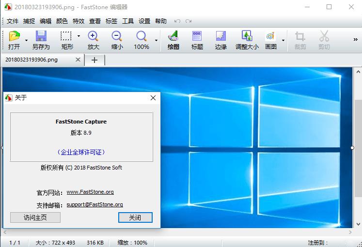 屏幕捕捉工具、图像编辑器、截图编辑器、屏幕截图软件、屏幕截图工具、截图必备工具、抓屏工具、录屏工具、极品屏幕截图工具、FastStone Capture正式版、FSCapture正式版、FSCapture汉化单文件版、FSCapture单文件版、FSCapture绿色汉化版、FSCapture正式版、FSCapture汉化版、FSCapture解锁钥匙、FSCapture中文版、FSCapture免注册版、FastStone Capture汉化绿色便携版、FastStone Capture绿色汉化中文版、FastStone Capture绿色汉化版、FastStone Capture汉化单文件便携企业版