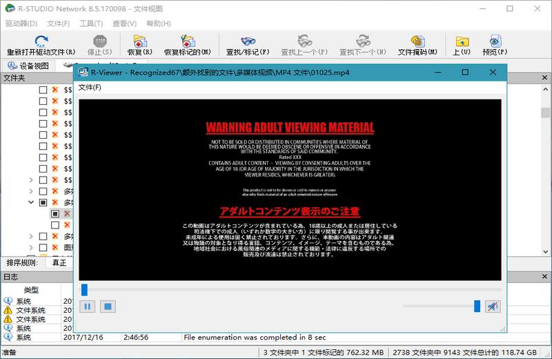 数据恢复软件 R-Studio