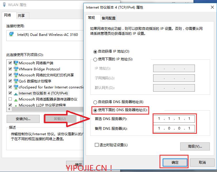 更换电脑DNS服务器
