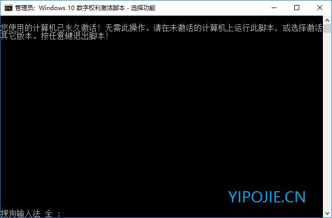 Windows 10 自动批处理版,数字权利永久激活工具