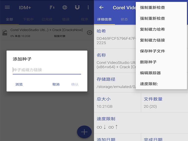 Android IDM+,IDM+,安卓下载器,手机BT下载软件,IDM+破解版