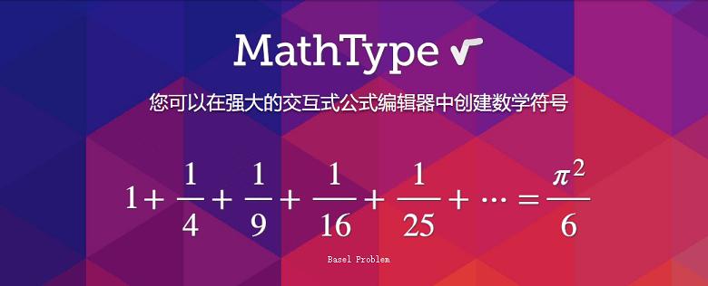 数学公式编辑器 MathType v7.1.0(302)Mac 汉化版
