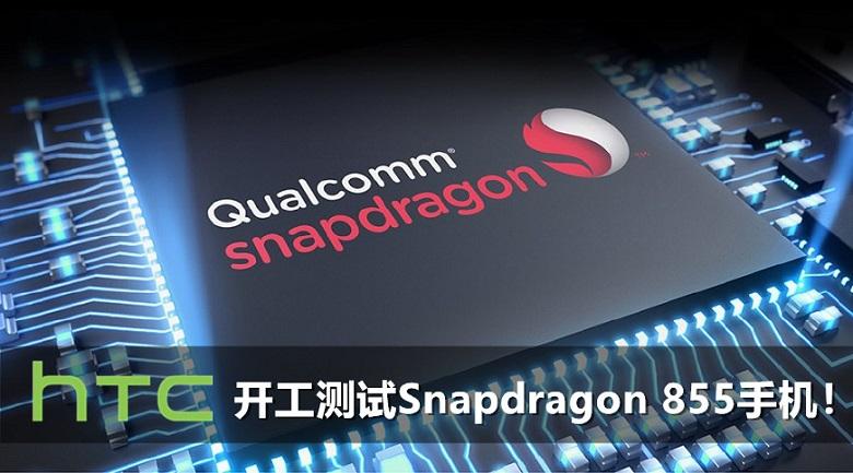 Qualcomm855,高通骁龙855处理器 7nm工艺CPU 首款支持全5G网络芯片