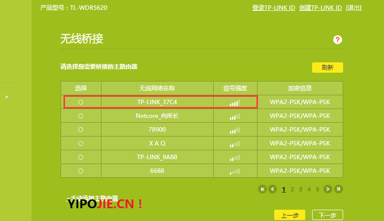 利用TP-LINK路由器无线中继(桥接)模式增强WiFi信号蹭网
