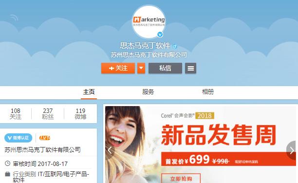 makeding,惊人:思杰马克丁软件官方微博,独自舌战群雄不落下风!