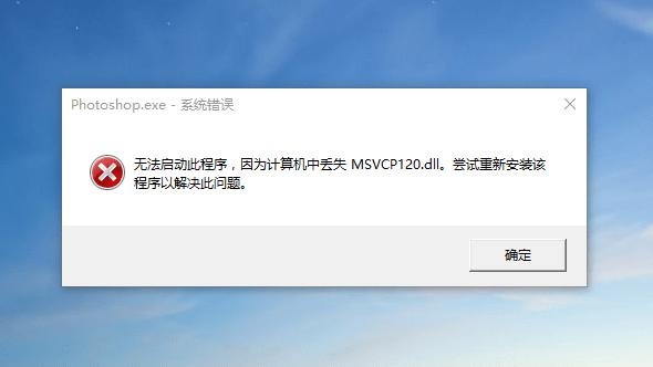 关于Windows10计算机丢失MSVCP120.dll解决方法和运行库下载