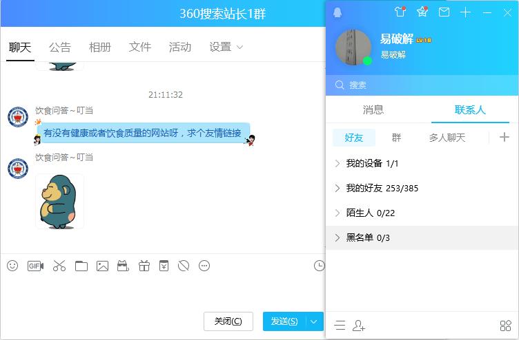 腾讯QQ卡饭版主林语绿色去广告纯净版