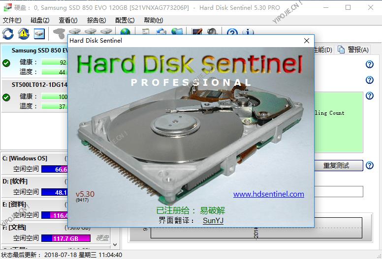 Hard Disk Sentinel Pro,硬盘哨兵 Hard Disk Sentinel Pro 5.30中文版本及注册机