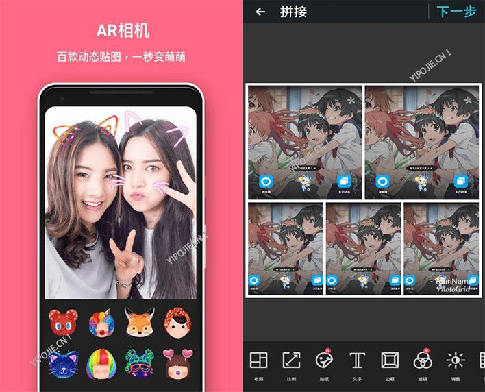 PhotoGrid、Android 相片组合大师 PhotoGrid河蟹付费高级版