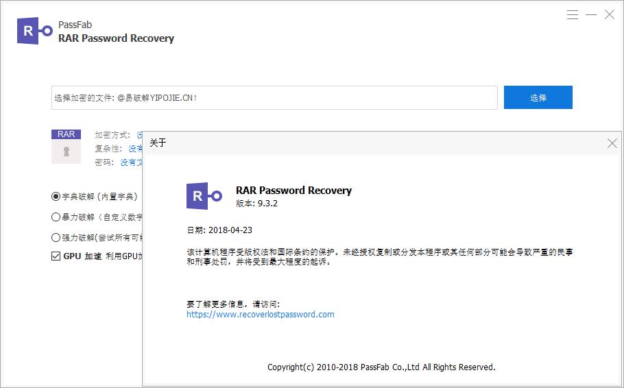 RAR Password Recovery,RAR密码破解器 RAR Password Recovery 中文完美汉化包