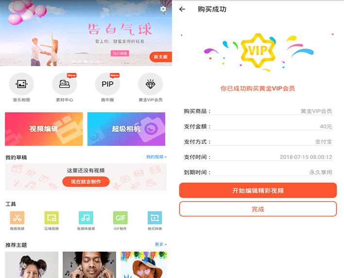 VideoShow Premium,Android 乐秀视频编辑器Pro内购直装特别版本