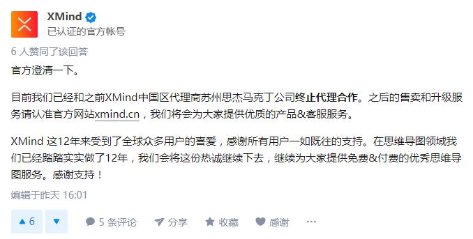 思维导图 XMind 官方宣布终止与苏州思杰马克丁代理合作