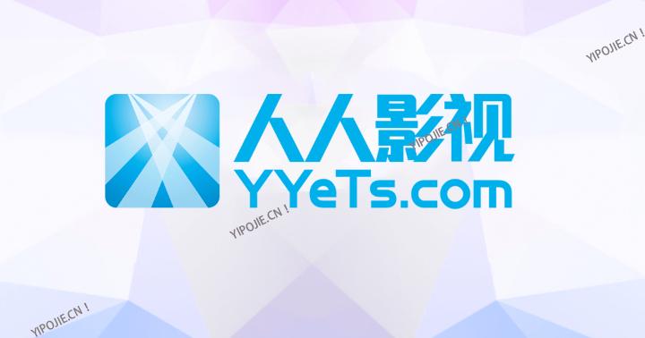 YYETS-PRO-TV、人人影视TV盒子版BETA 美剧TV 安卓智能电视盒子