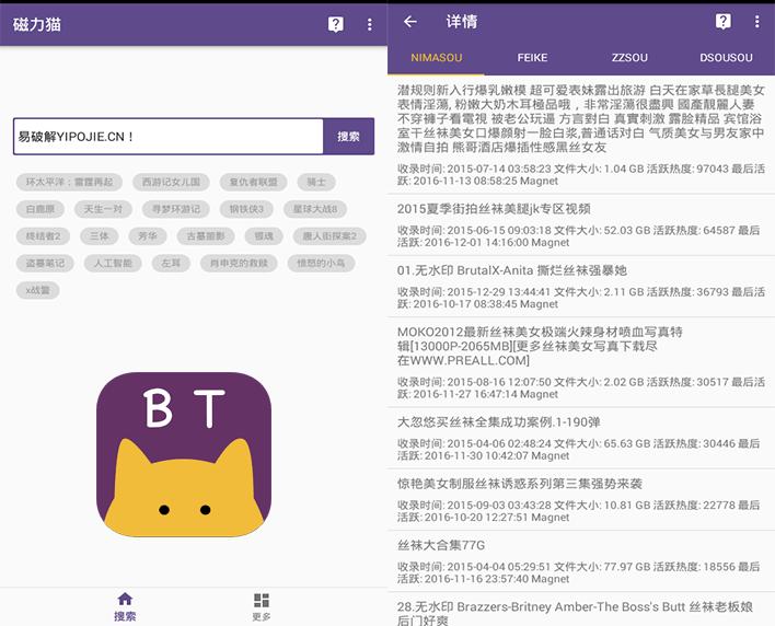 cilimao、Android磁力猫APP Play商店无广告纯净版本