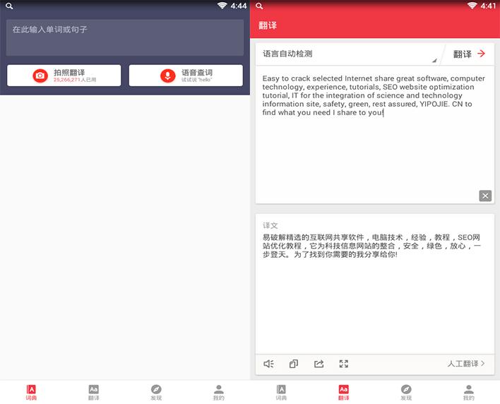 youdao-Android,Android 网易有道词典解锁VIP去广告纯净版本