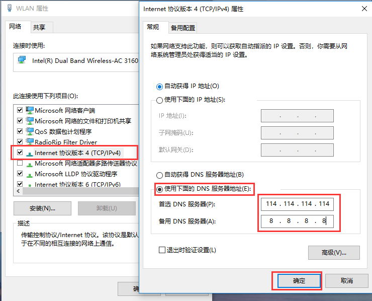 DNS,关于亿破姐网站YPOJIE.COM无法访问或打不开的解决方案