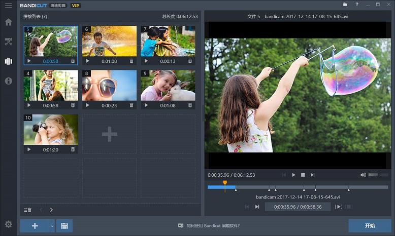 班迪剪辑 Bandicut v3.5.1.611 视频无损分割与拼接工具