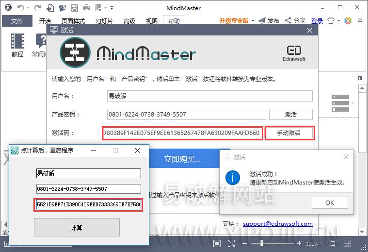 MindMaster-KeyGen