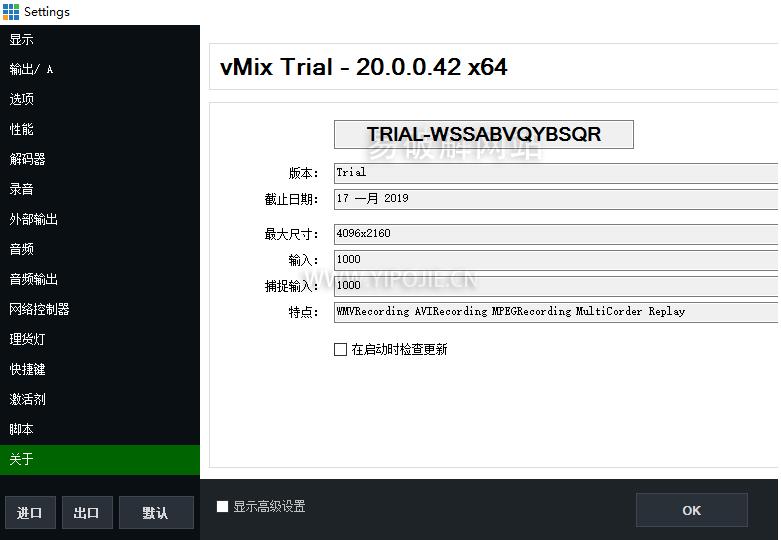 vMix Pro 20