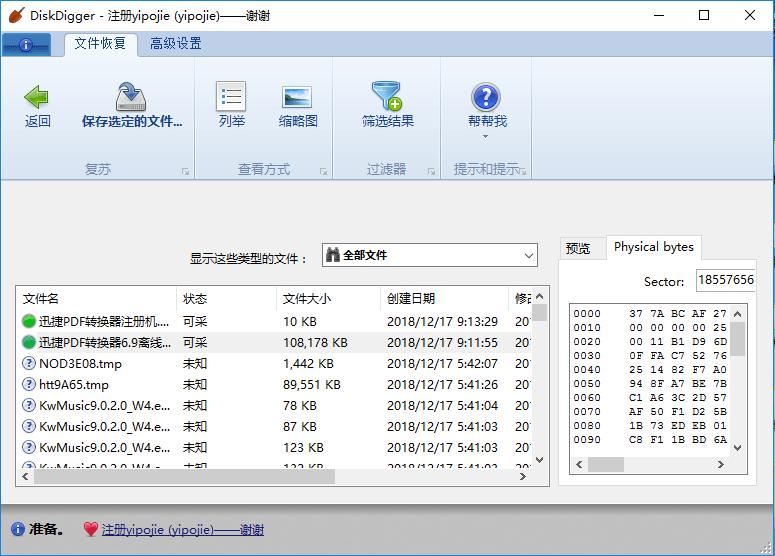 DiskDigger激活码,DiskDigger解锁钥匙,数据恢复软件,资料恢复工具,硬盘存储卡