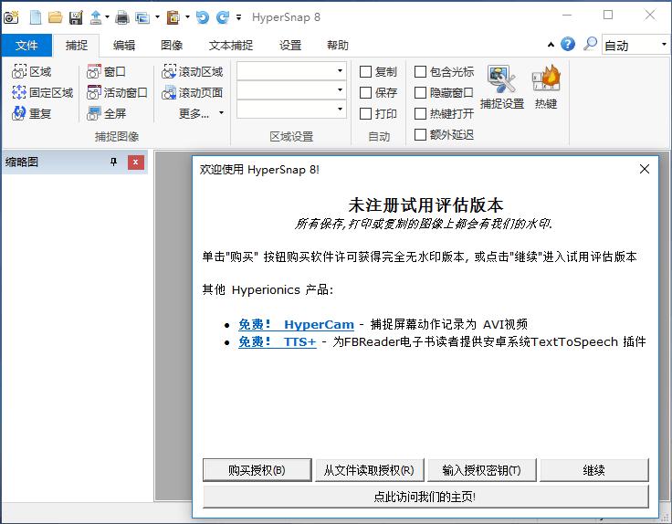 HyperSnap keygen,HyperSnap中文版,HyperSnap汉化包,HyperSnap中文语言,截图工具,图像编辑器