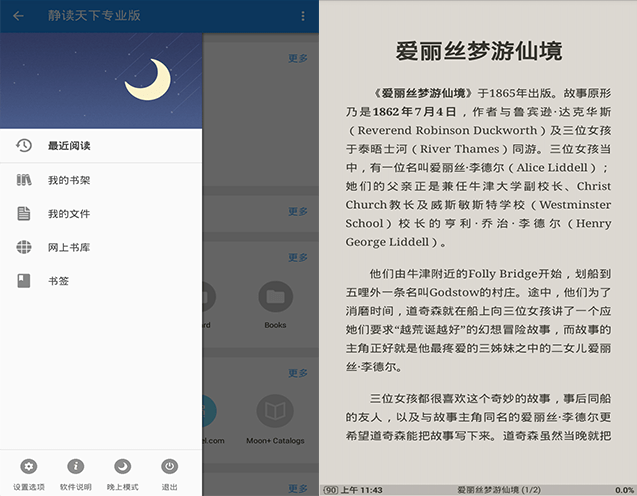 Moon Reader Pro