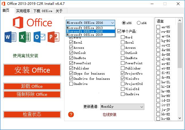 Office 2013-2019 C2R Install