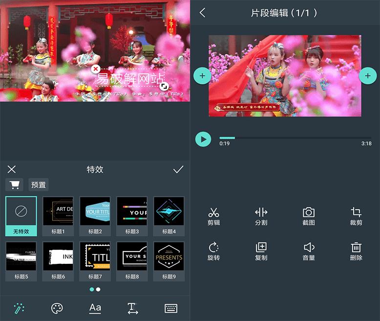 Android-Filmora