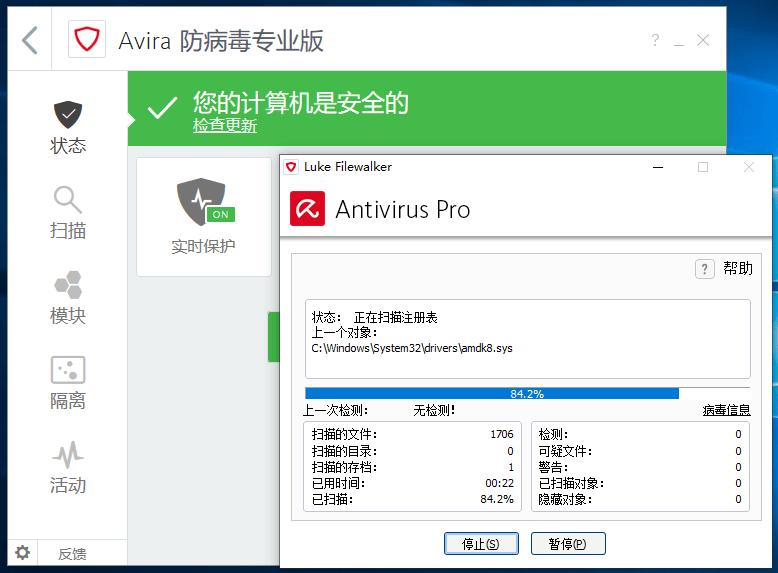 Avira Antivirus Pro,小红伞杀毒专业2018版 Avira Antivirus Pro 及终身许可密钥