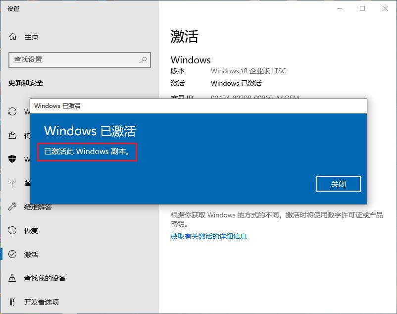 Windows10 LTSC 2019 KEY