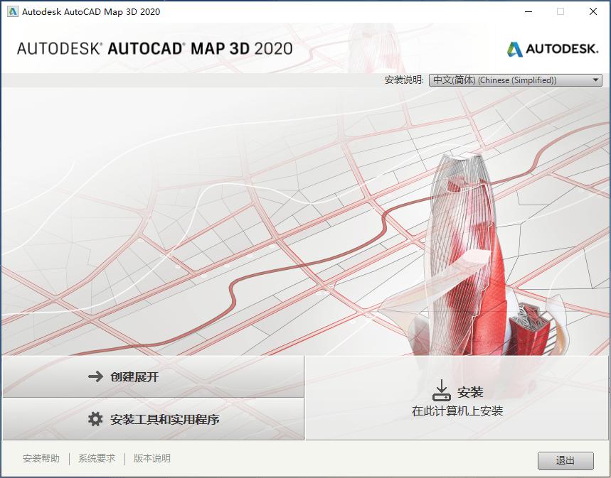 Autodesk AutoCAD Map 3D 2020