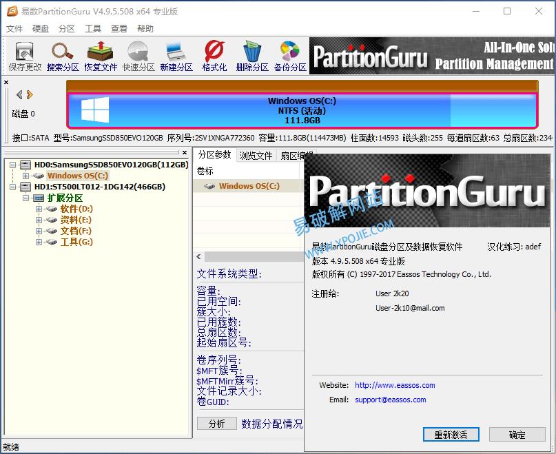 PartitionGuru