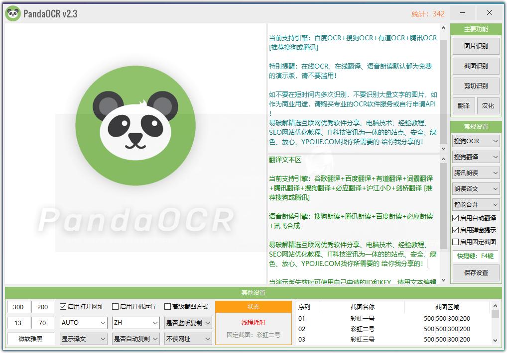 PandaOCR