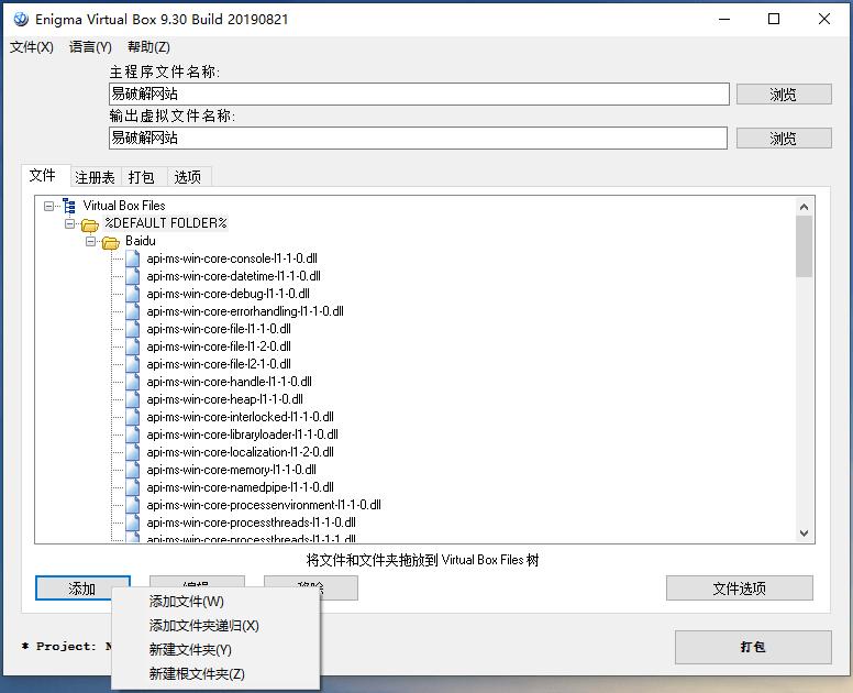 Enigma Virtual Box,绿色软件打包工具 ,单文件打包工具 ,软件打包工具 ,Enigma Virtual Box 打包 ,Enigma Virtual Box 去广告版 ,单文件怎么打包 ,软件怎么打包成单文件 ,单文件怎么制作 ,单文件制作工具