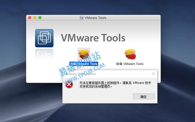 VMwareTools