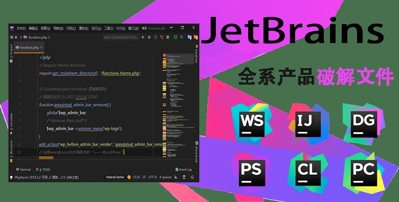 JetBrainscrack,IntelliJ IDEA Ultimate,JAVA IDE,JetBrains全套工具包,JetBrains全线产品,JetBrains激活方法,JetBrains2019.3,All Products Pack-Jetbrains超值全套工具包,jetbrains-agent.jar,jetbrains-license-server-crack, Jetbrains Activation Code And License Server Crack
