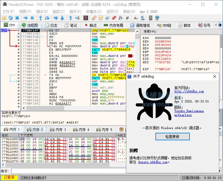x64dbg