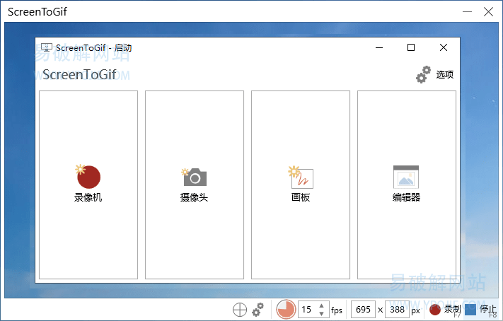 ScreenToGIF,Screen To GIF ,GIF动画录制,GIF工具,GIF制作,GIF录制工具,GIF动画,动态图片录制,动画制作工具,GIF录屏软件,GIF录像软件,GIF动态图片录制,屏幕录制,屏幕录像工具,摄像头录制、免费开源GIF录制工具
