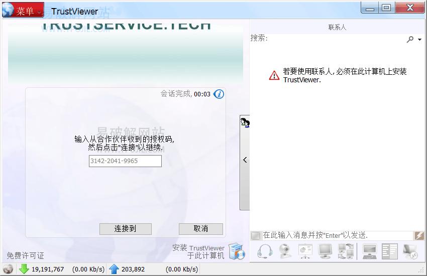 TrustViewer,远程工具,远程协助,远程控制,远程访问