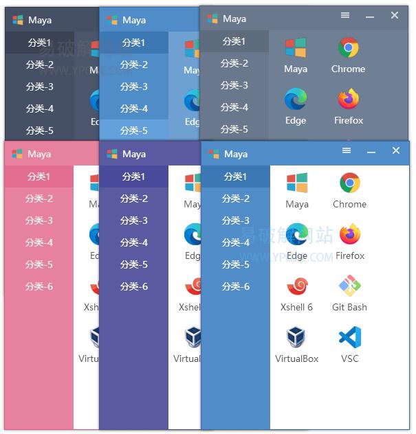 Maya v1.1.8.0 类似Rolan简洁小巧简单易用的快速启动工具