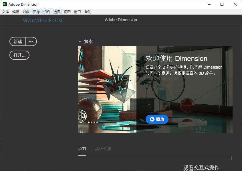 Adobe Dimension 2021