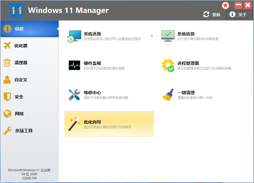 Windows 11 Manager